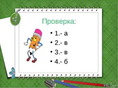 Проверка: 1.- а 2.- в 3.- в 4.- б