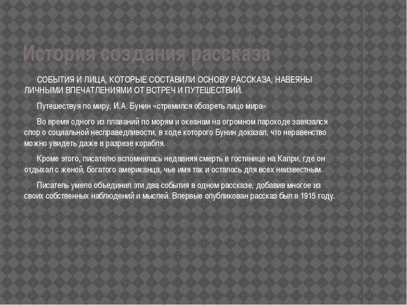 История создания рассказа СОБЫТИЯ И ЛИЦА, КОТОРЫЕ СОСТАВИЛИ ОСНОВУ РАССКАЗА, ...