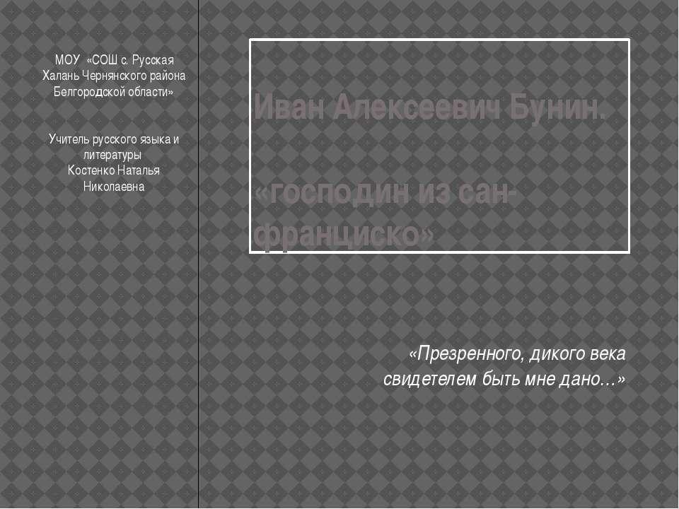 Иван Алексеевич Бунин. «господин из сан-франциско» «Презренного, дикого века ...
