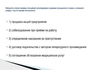 1) продажа акций предприятия 2) собеседование при приёме на работу 3) определ...