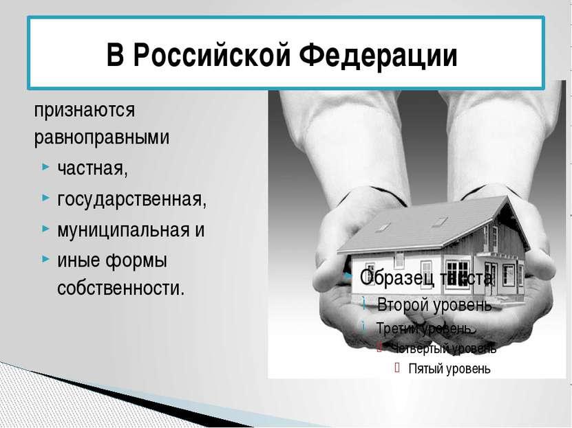признаются равноправными частная, государственная, муниципальная и иные формы...