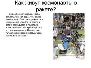 Как живут космонавты в ракете? В космосе нет воздуха, чтобы дышать, там нет в...