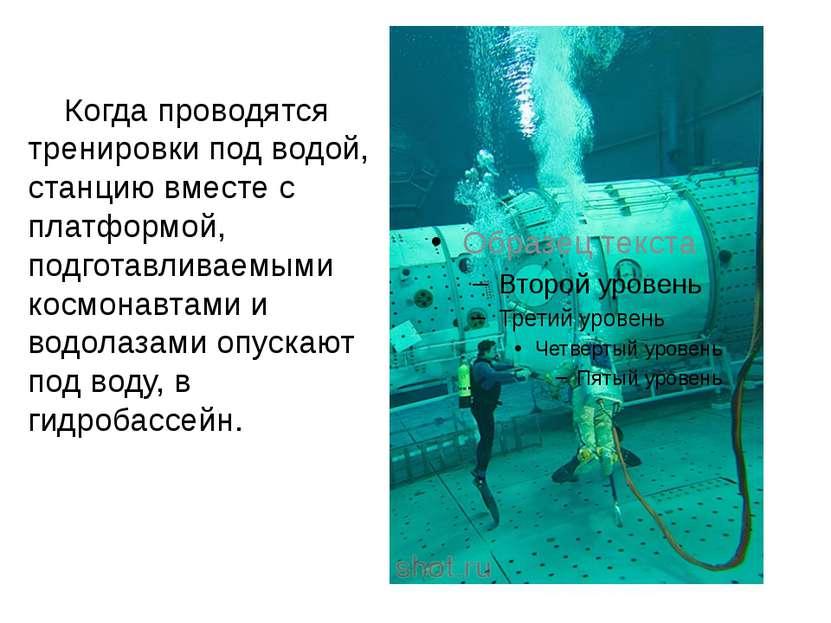Когда проводятся тренировки под водой, станцию вместе с платформой, подготавл...