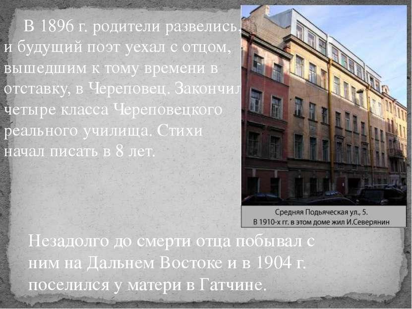 В 1896 г. родители развелись, и будущий поэт уехал с отцом, вышедшим к тому в...