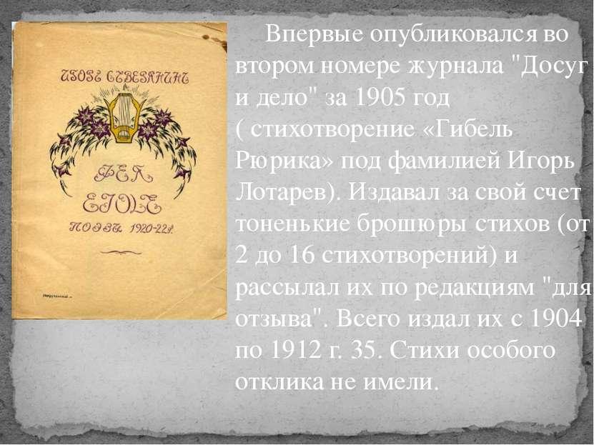 """Впервые опубликовался во втором номере журнала """"Досуг и дело"""" за 1905 год ( с..."""