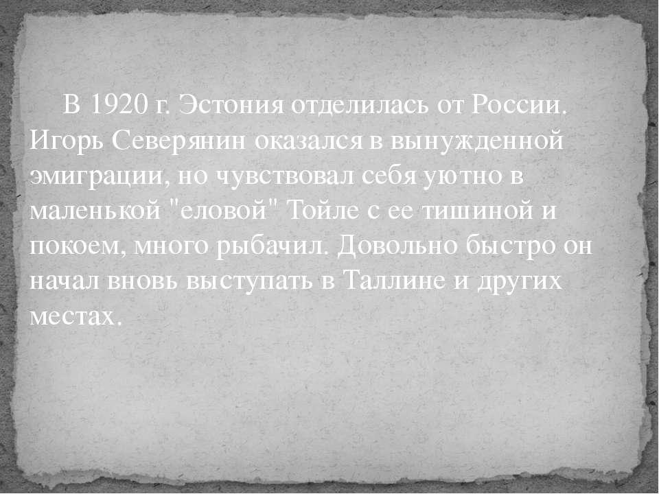 В 1920 г. Эстония отделилась от России. Игорь Северянин оказался в вынужденно...