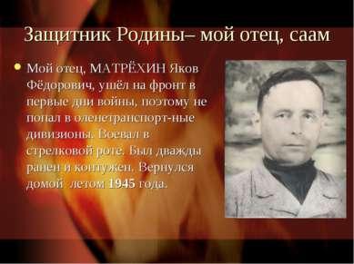 Защитник Родины– мой отец, саам Мой отец, МАТРЁХИН Яков Фёдорович, ушёл на фр...