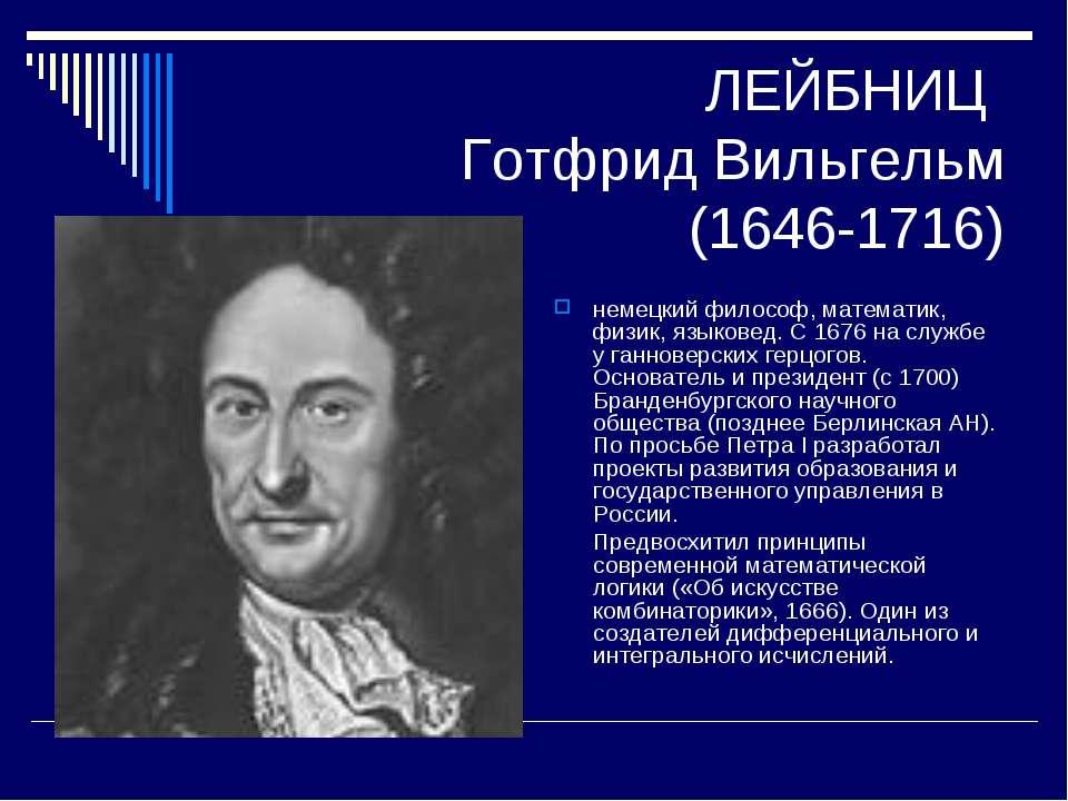 ЛЕЙБНИЦ Готфрид Вильгельм (1646-1716) немецкий философ, математик, физик, язы...