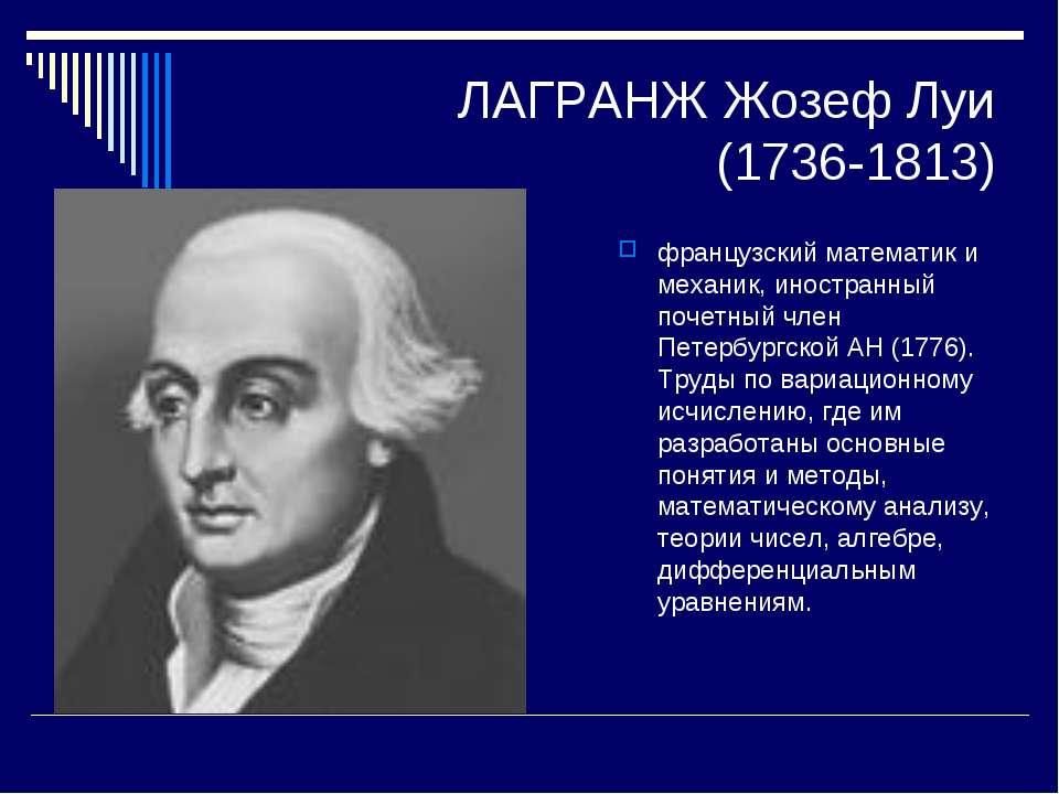 ЛАГРАНЖ Жозеф Луи (1736-1813) французский математик и механик, иностранный по...