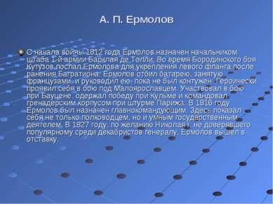 А. П. Ермолов С начала войны 1812 года Ермолов назначен начальником штаба 1-й...