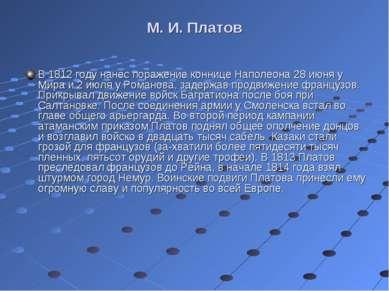 М. И. Платов В 1812 году нанес поражение коннице Наполеона 28 июня у Мира и 2...