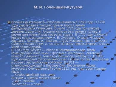 М. И. Голенищев-Кутузов Военная деятельность Кутузова началась в 1765 году. С...