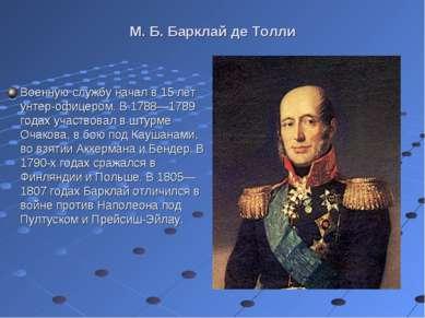 М. Б. Барклай де Толли Военную службу начал в 15 лет унтер-офицером. В 1788—1...