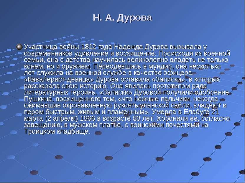 Н. А. Дурова Участница войны 1812 года Надежда Дурова вызывала у современнико...