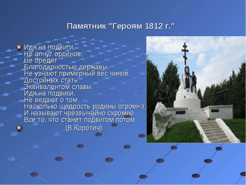 """Памятник """"Героям 1812 г."""" Идя на подвиги, Не алчут орденов, Не бредят Благода..."""