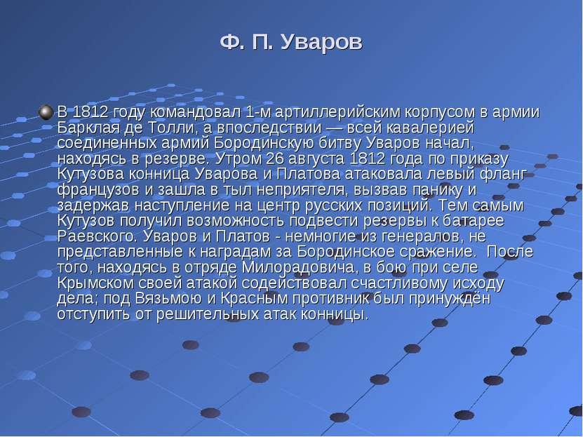 Ф. П. Уваров В 1812 году командовал 1-м артиллерийским корпусом в армии Баркл...