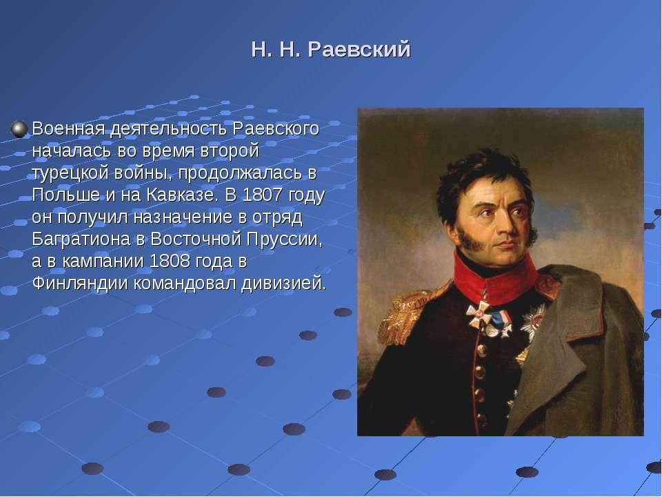 Н. Н. Раевский Военная деятельность Раевского началась во время второй турецк...