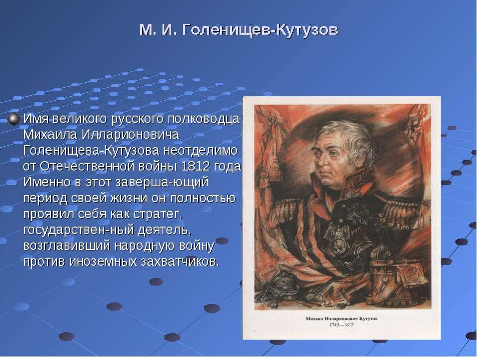 М. И. Голенищев-Кутузов Имя великого русского полководца Михаила Илларионович...