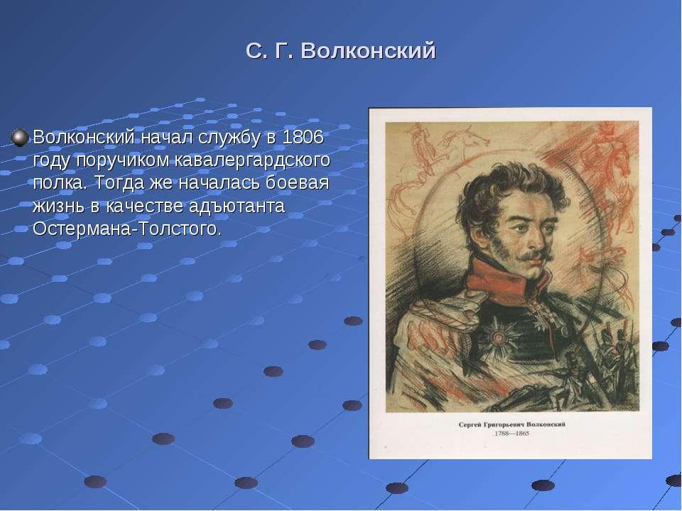 С. Г. Волконский Волконский начал службу в 1806 году поручиком кавалергардско...