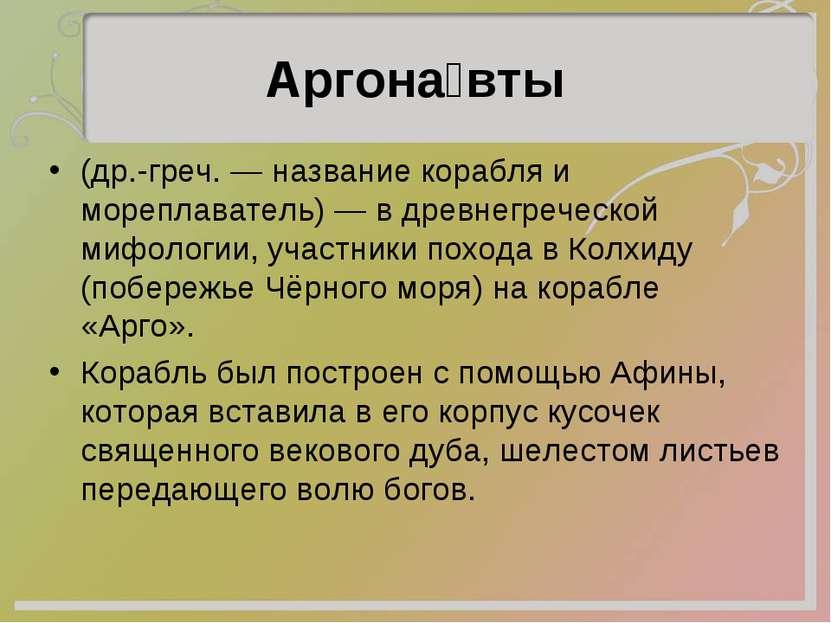 Аргона вты (др.-греч.— название корабля и мореплаватель)— в древнегреческой...