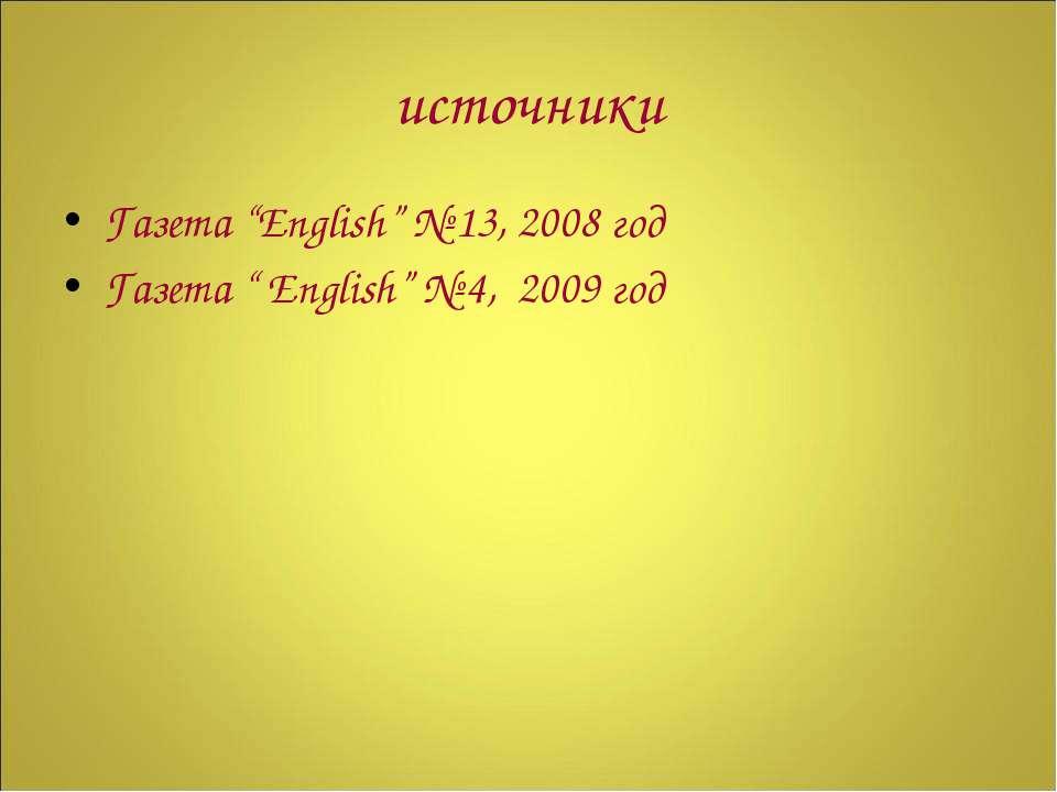 "источники Газета ""English"" № 13, 2008 год Газета "" English"" № 4, 2009 год"
