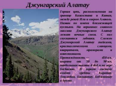 Джунгарский Алатау Горная цепь, расположенная на границе Казахстана и Китая, ...