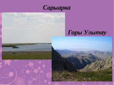 Сарыарка Горы Улытау