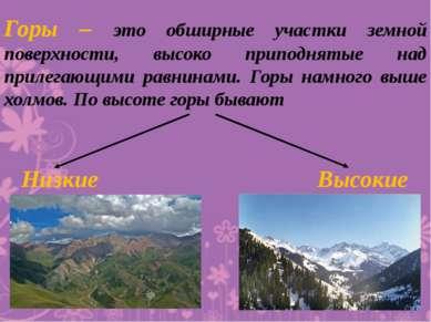 Горы – это обширные участки земной поверхности, высоко приподнятые над прилег...