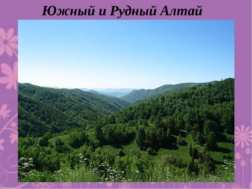 Южный и Рудный Алтай