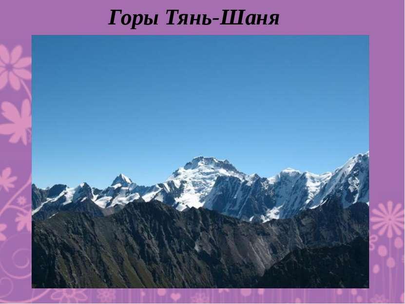 Горы Тянь-Шаня