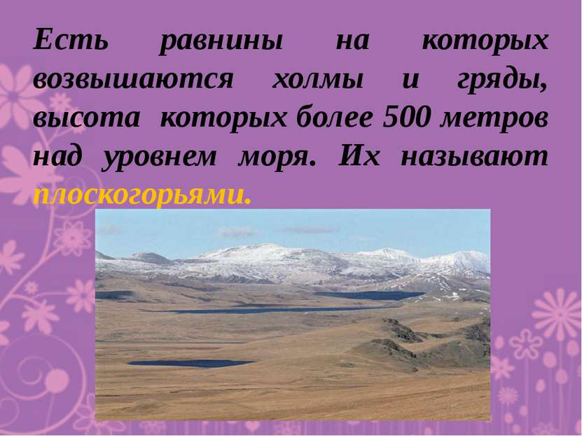 Есть равнины на которых возвышаются холмы и гряды, высота которых более 500 м...