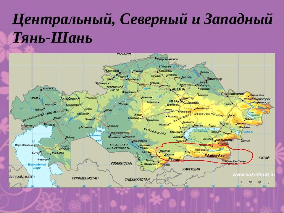 Центральный, Северный и Западный Тянь-Шань