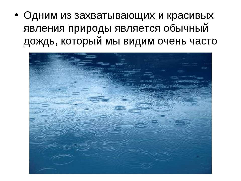 Одним из захватывающих и красивых явления природы является обычный дождь, кот...