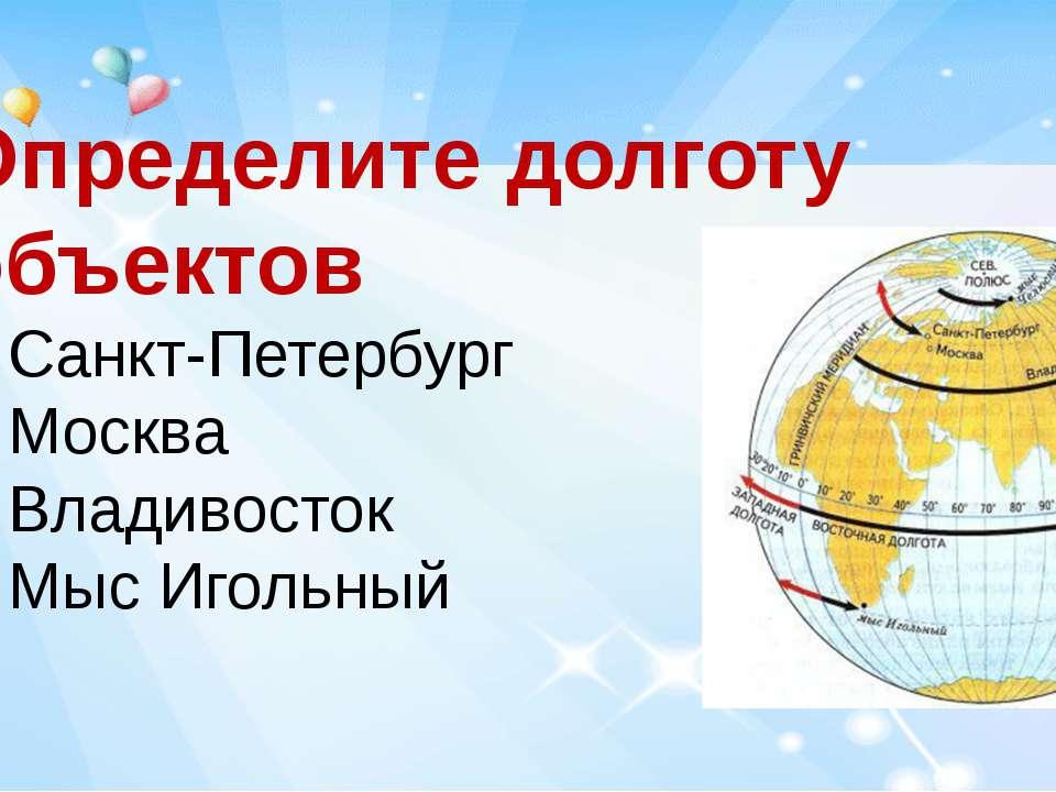 Санкт-Петербург Москва Владивосток Мыс Игольный Определите долготу объектов