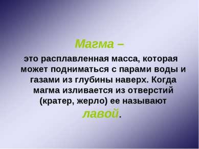 Магма – это расплавленная масса, которая может подниматься с парами воды и га...
