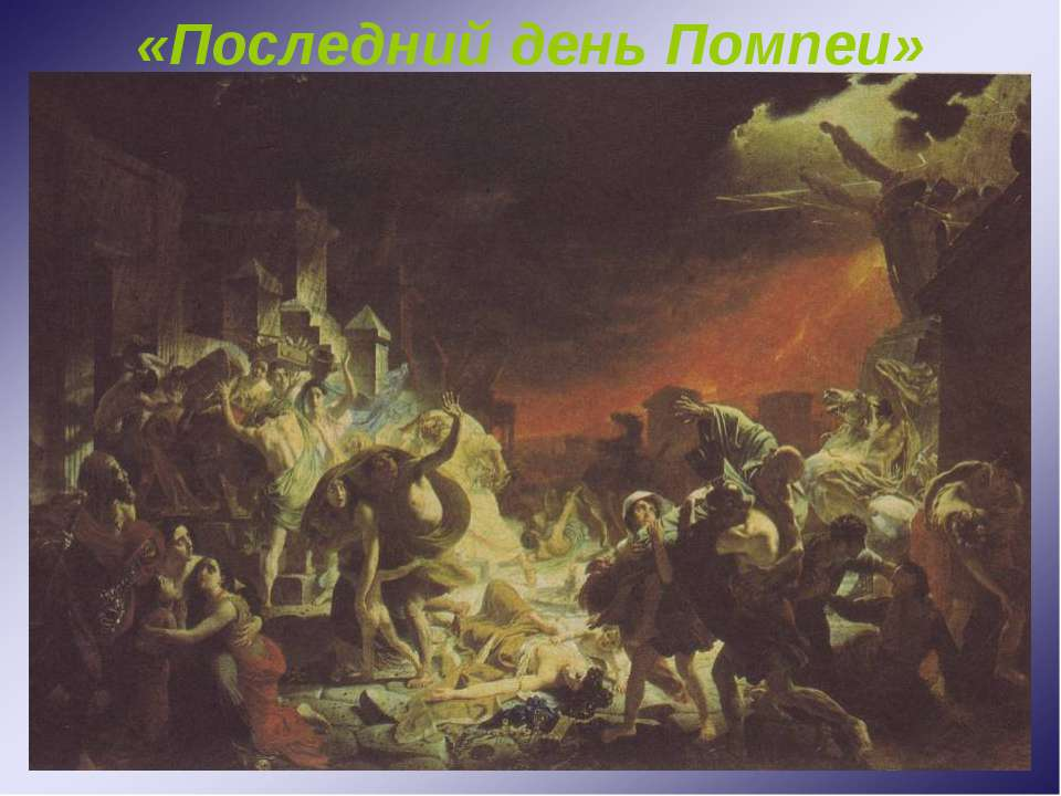«Последний день Помпеи»