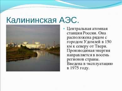 Калининская АЭС. Центральная атомная станция России. Она расположена рядом с ...