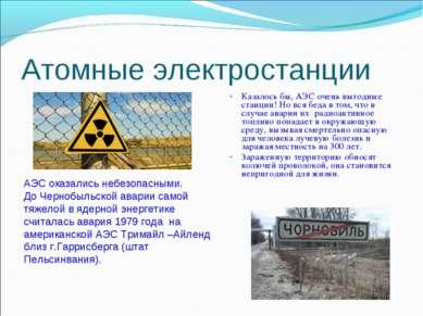 Атомные электростанции Казалось бы, АЭС очень выгодные станции! Но вся беда в...