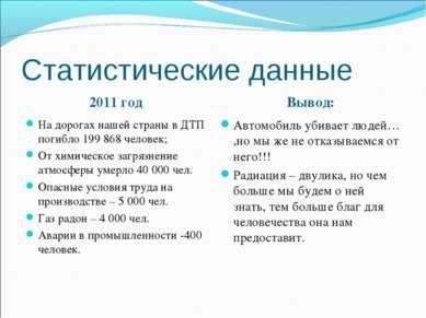 Статистические данные 2011 год Вывод: На дорогах нашей страны в ДТП погибло 1...