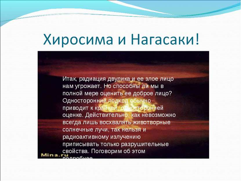 Итак, радиация двулика и ее злое лицо нам угрожает. Но способны ли мы в полно...