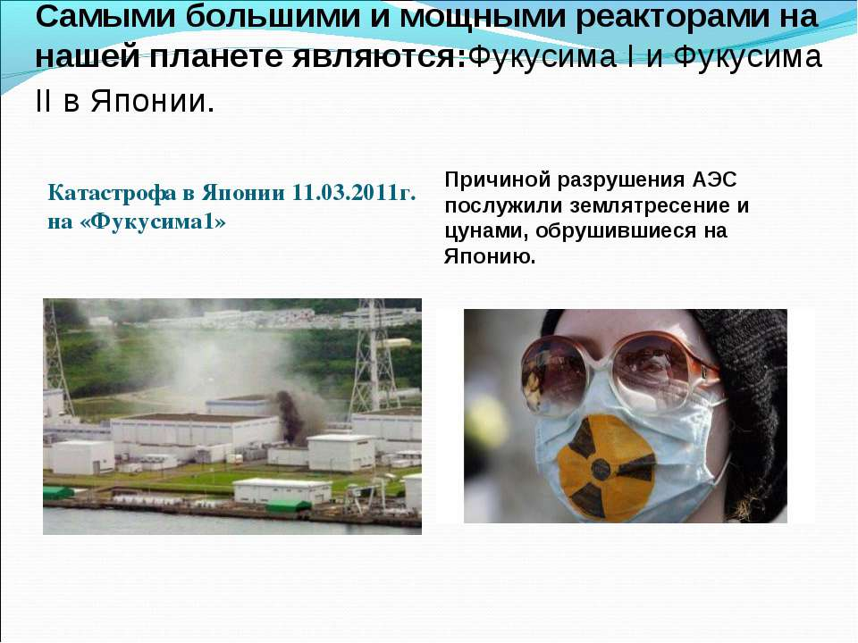 Катастрофа в Японии 11.03.2011г. на «Фукусима1» Самыми большими и мощными реа...