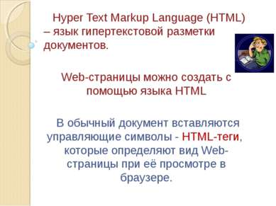 Hyper Text Markup Language (HTML) – язык гипертекстовой разметки документов. ...