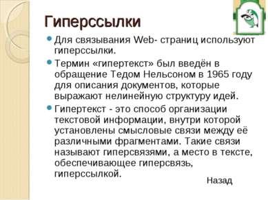 Гиперссылки Для связывания Web- страниц используют гиперссылки. Термин «гипер...