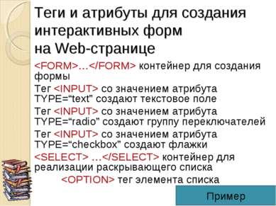 Теги и атрибуты для создания интерактивных форм на Web-странице … контейнер д...
