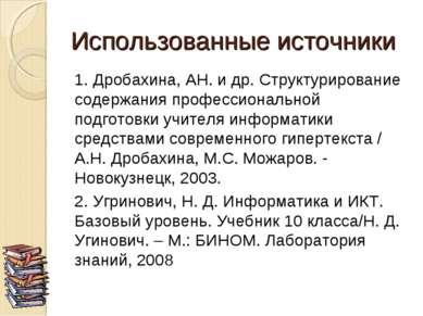Использованные источники 1. Дробахина, АН. и др. Структурирование содержания ...