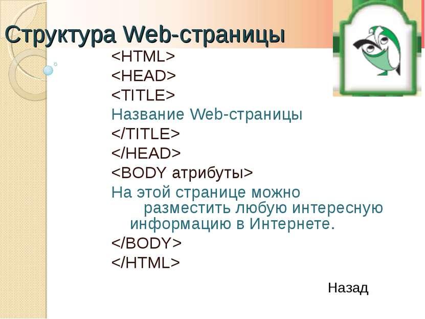 Название Web-страницы На этой странице можно разместить любую интересную инфо...