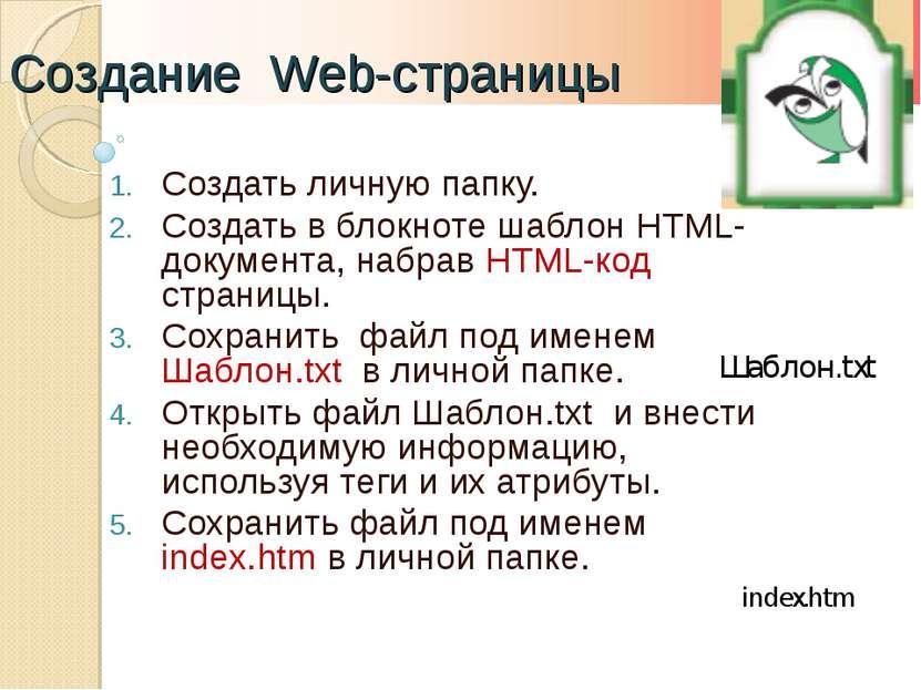 Создать личную папку. Создать в блокноте шаблон HTML-документа, набрав HTML-к...