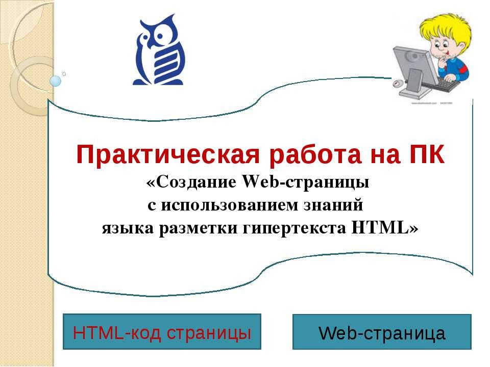 Практическая работа на ПК «Создание Web-страницы с использованием знаний язык...