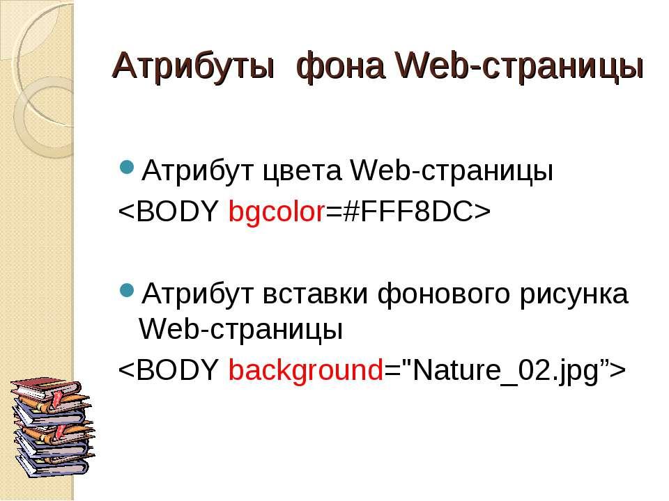 Атрибуты фона Web-страницы Атрибут цвета Web-страницы Атрибут вставки фоновог...