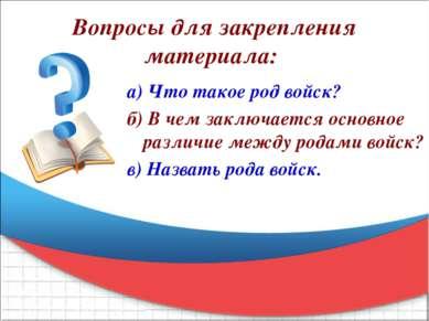 Вопросы для закрепления материала: а) Что такое род войск? б) В чем заключает...